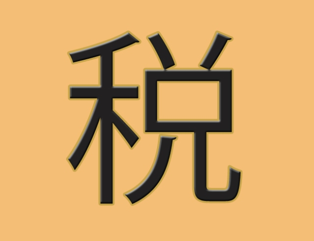 """Tax"" declared the official kanji of 2014"