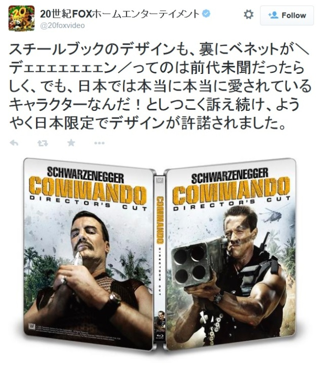 Fox Japan to release ultimate edition of Commando, announced in series of possibly drunken tweets