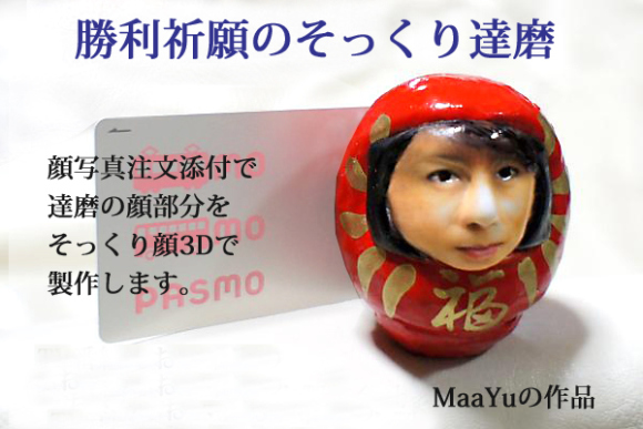 Here's what your life's been missing: a 3-D Daruma doll shaped like your face