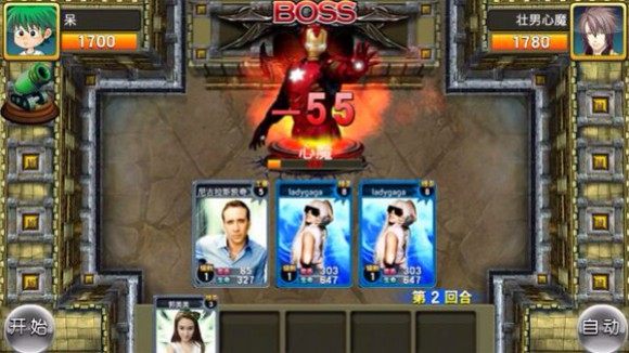 Chinese social media game features a host of familiar western celebrity faces