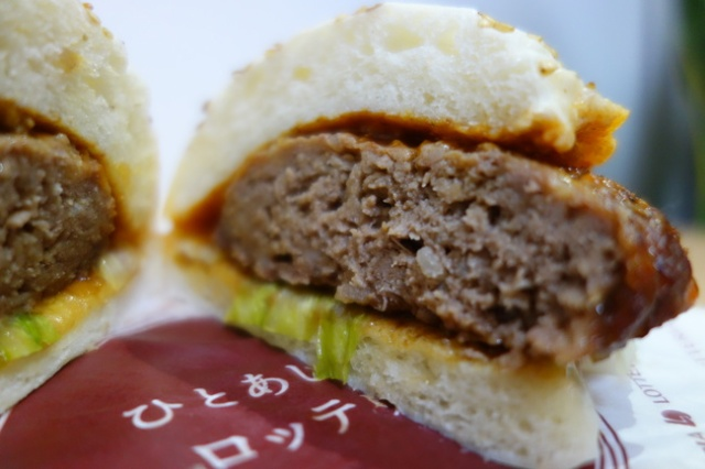 We try the new 1,500-yen Kobe beef burger from Lotteria 【Taste Test】