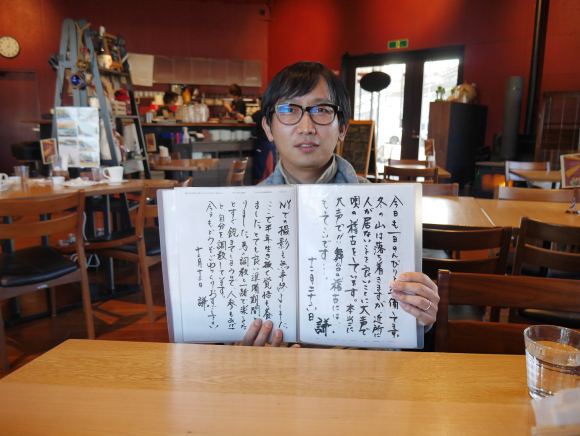 Mr. Sato and Yoshio visit a cafe that receives a daily letter from actor Ken Watanabe