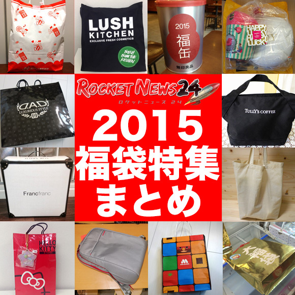 Lucky Bag Roundup: Our reporters choose the best fukubukuro of 2015