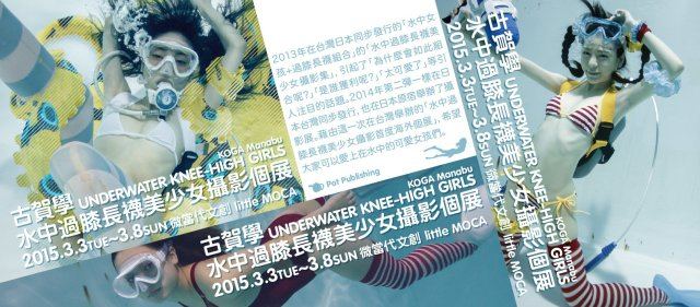 """Underwater Knee-High Girls"" goes to Taiwan!  Exhibition including new ""Yuri"" photos to be held"