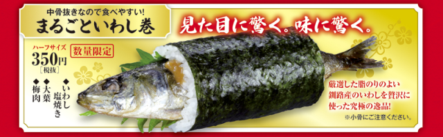 Want more fish in your sushi roll? Japanese restaurant will give you a Whole Sardine Roll
