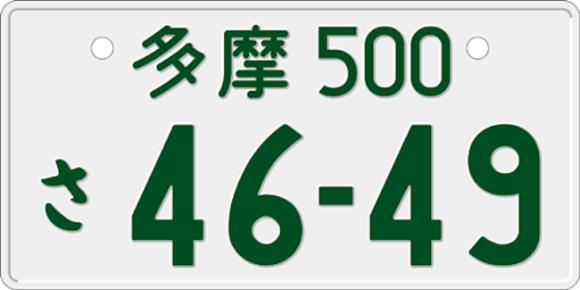 Japanese_green_on_white_license_plate