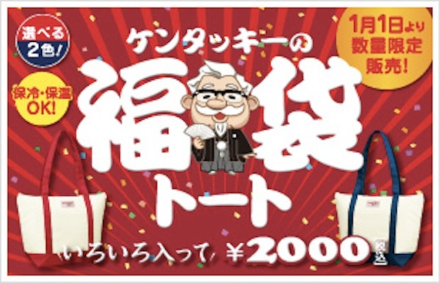 Happy Kentucky Fried New Year! And this year's KFC New Year Lucky Bag contains…?