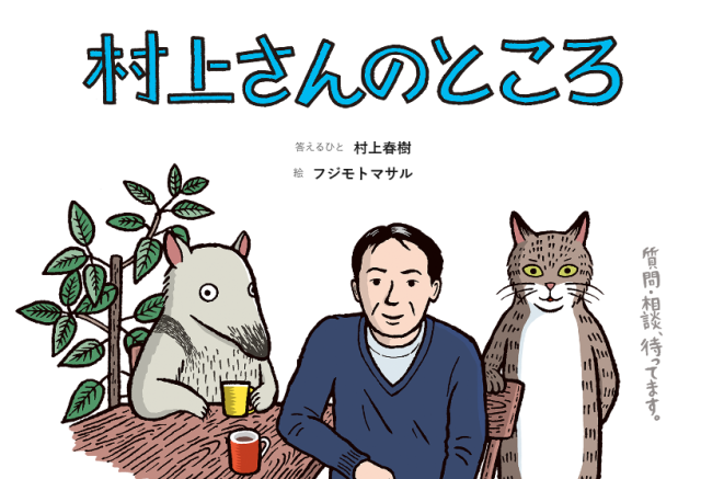 Got a question for Haruki Murakami? Website lets you ask the author directly, and in English, too