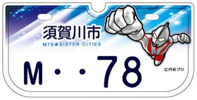 Get ready for yuru-kyara car plates! Japan to lift ban on colourful regional license plates