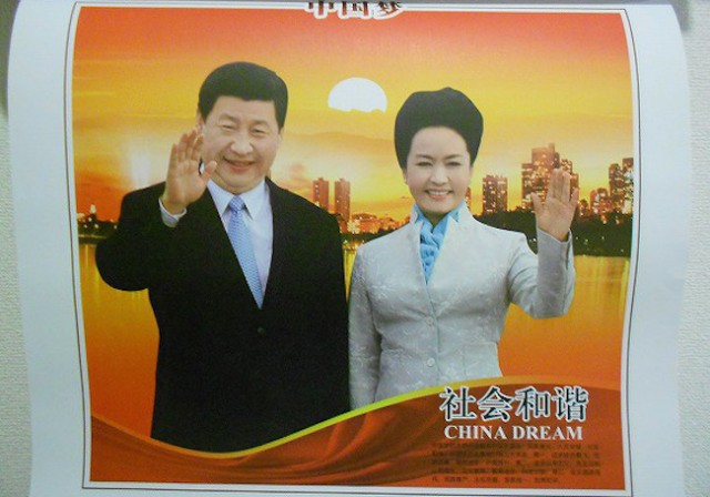 2015 Chinese Dream Calendar comes true! 12 whole months of Xi Jinping and his wife waving