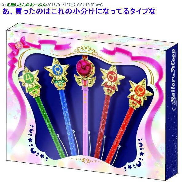 "New Sailor Moon pens: ""Magic not included"""
