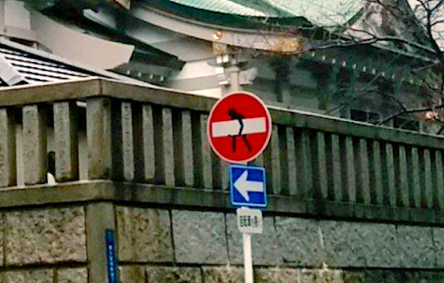 "French artist alters Japanese street signs to make people ""more observant"", police not impressed"