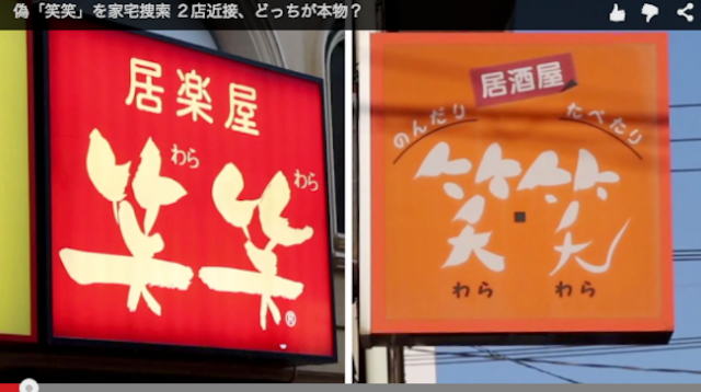 When a single dot doesn't do the trick: Legal trouble ensues for izakaya over name