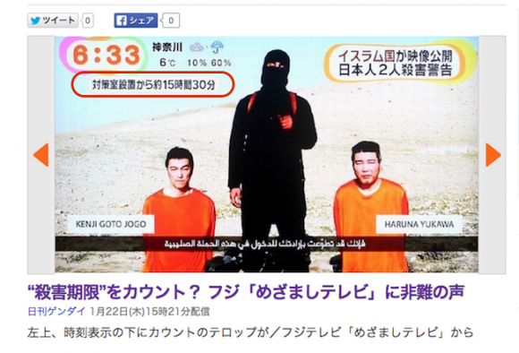 """Fuji TV faces harsh criticism over """"ticker"""" counting down to Japanese hostages' murder"""