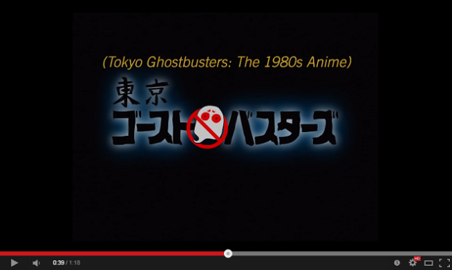 "Fan parody of Ghostbusters set in Tokyo is totally ""crossing the streams""【Video】"