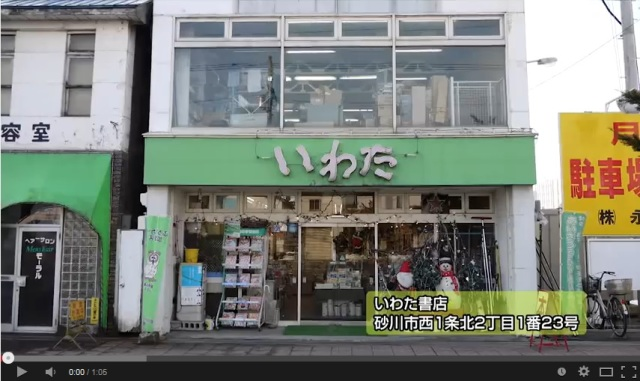 Small Hokkaido bookshop's unique service is getting business from all over Japan