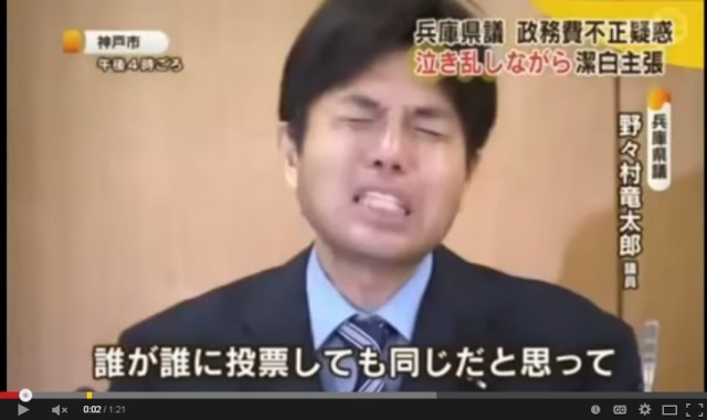 After the tears have dried, where is shamed politician Ryutaro Nonomura now?