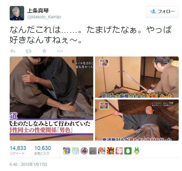 Japanese gay sex language