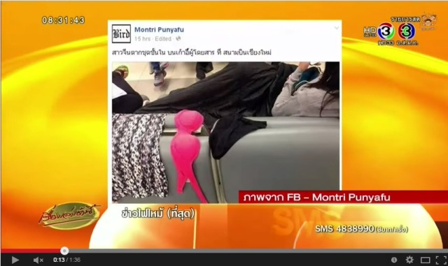 Woman drying underwear in airport lobby deals blow to Asian relations