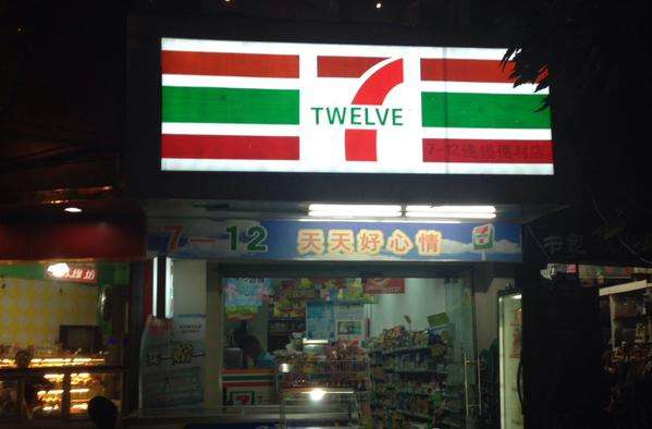 Fake 7-Elevens across Asia: you can hide, but we're on to you
