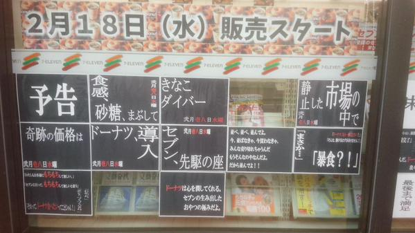 Convenience store in Japan welcomes new range of donuts, Evangelion-style