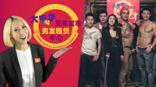 Chinese comedians pitch brilliant boyfriend-rental service to fend off nagging parents 【Video】