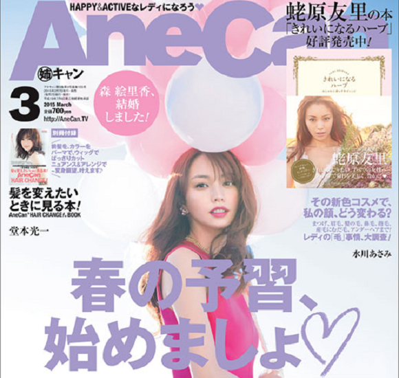 Magazine asks Japanese women if they'd rather date an ugly millionaire or unemployed hottie