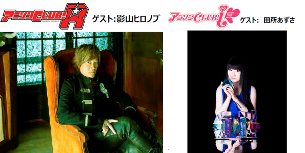 Want to see anime singer Hironobu Kageyama, or rising idol Azusa Todokoro, perform live? 【Event】