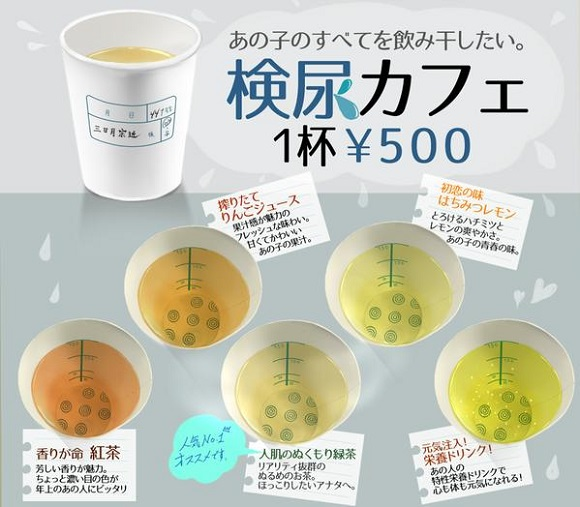 What are Japan's Twitter users talking about today? Llamas? Dresses? Nope! Cups of urine! (Kinda)