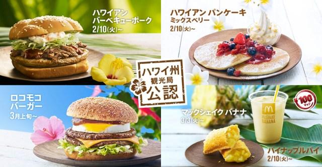 Hawaiian-inspired loco moco and kalua pork burgers coming to McDonald's Japan