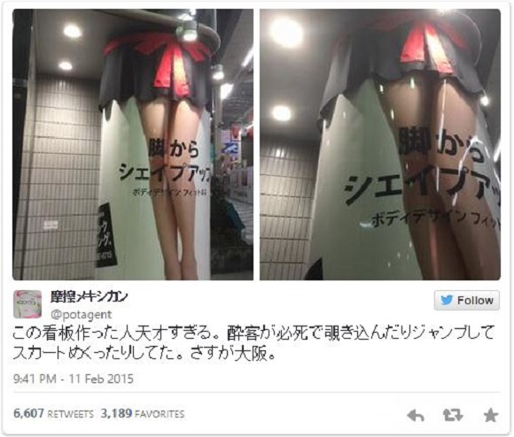 Tantalizing Osaka advertisement lures in certain unsuspecting, unsober passersby