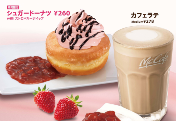 """Do they think we're stupid?"" McDonald's Japan's new, unappealing strawberry shortcake and donut"