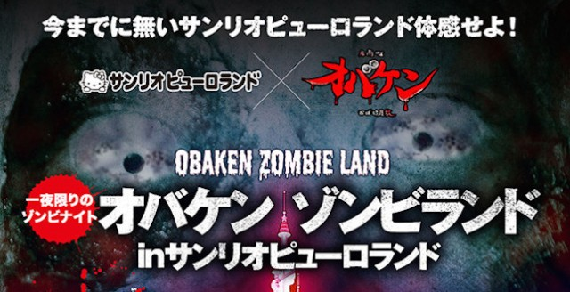 Zombies are invading Sanrio's Puroland for one night