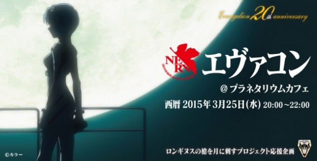 Planetarium holds Evangelion matchmaking event