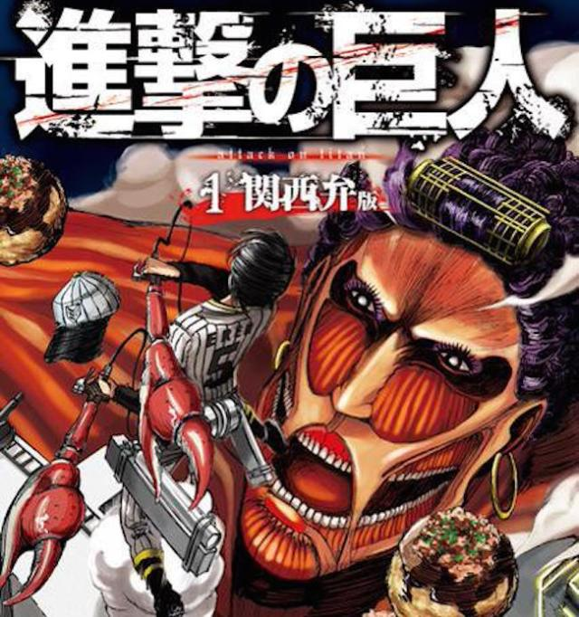Attack on Kansai: manga creators post free comic translated into the Osaka area dialect