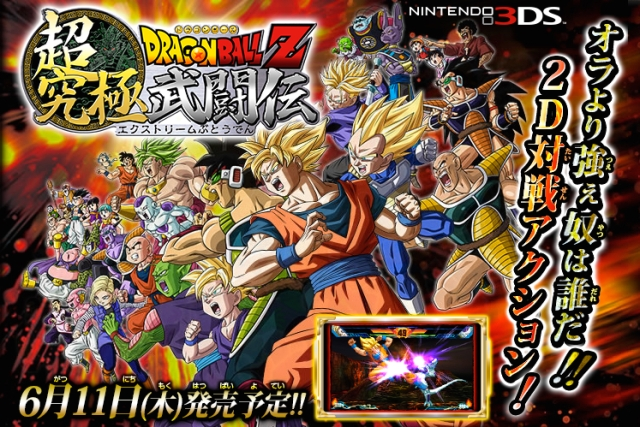 Dragon Ball Z: Super Extreme Butoden arriving on 3DS on June 11 with extra goodies