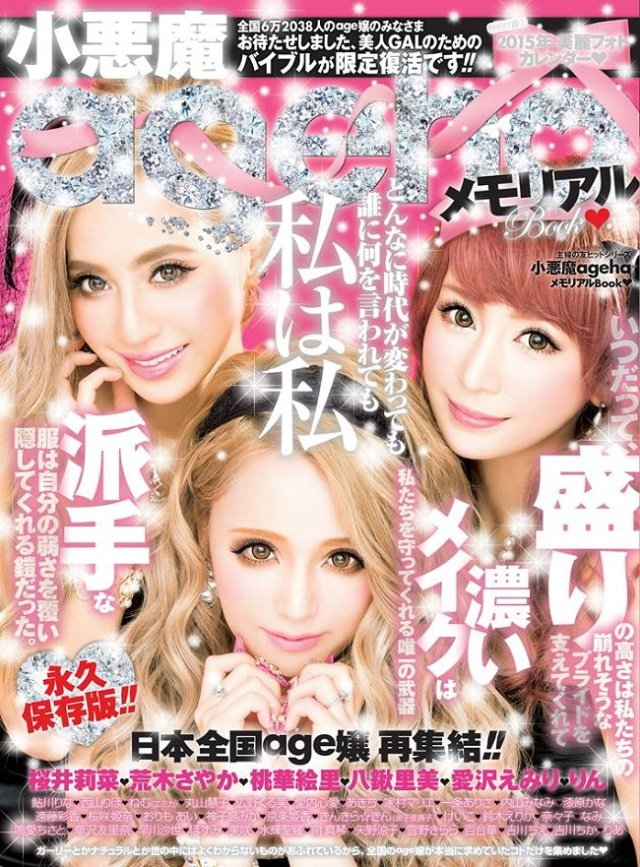 "Good times for gyaru – Fashion ""bible"" Koakuma Ageha is back!"
