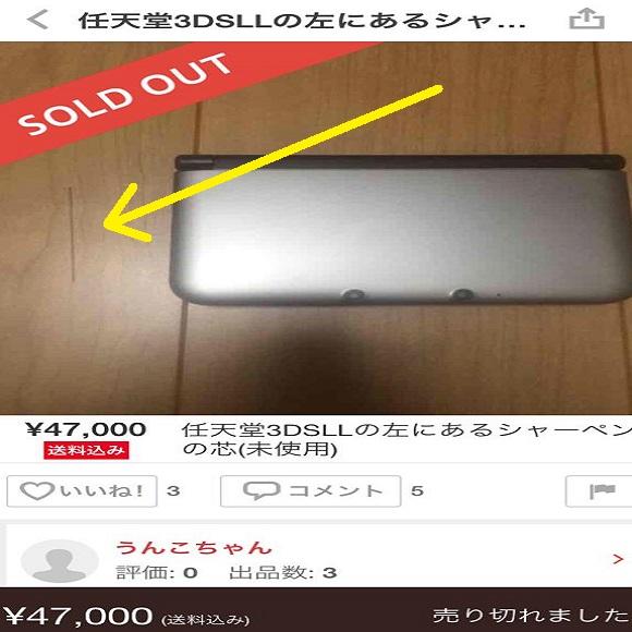 Online seller pulls cruel trick, sells pencil lead photographed alongside Nintendo 3DS XL