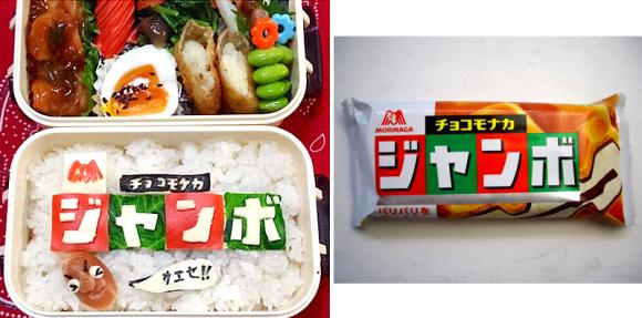 choco monaka jumbo, ice cream, Character bento three years of kyaraben, iyagarase bento blog mom