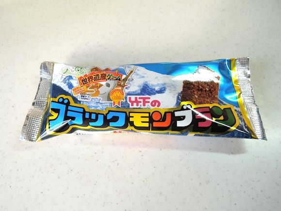 Black Mont Blanc: The most loved ice cream in Japan you can only buy in Kyushu