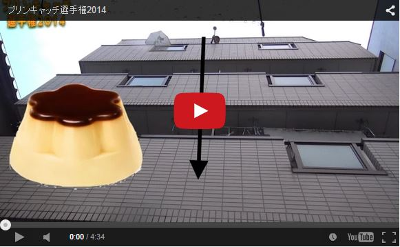 Ever tried to catch pudding in your mouth after it's dropped from a fourth-floor balcony? 【Video】
