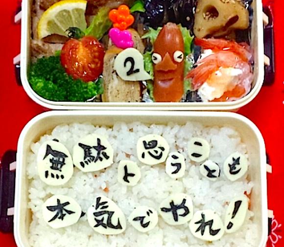 graduation countdown message, lunch, Kyaraben charaben character bento, iyagarase, harassment bento, ttkk blog Kaori