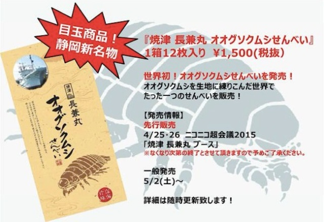 Oh… yummy! New snack to hit Japan: giant isopod senbei rice crackers!