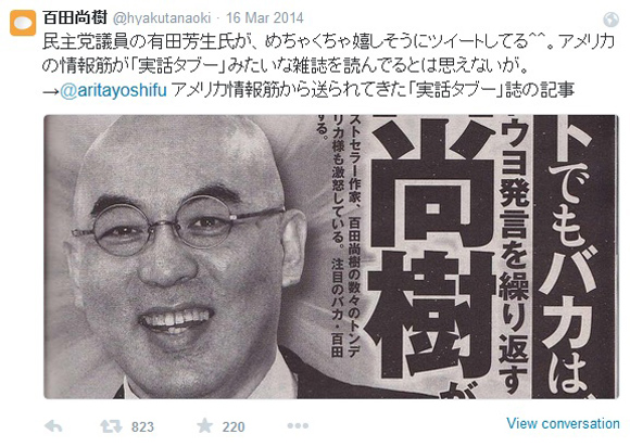 Author Naoki Hyakuta's tweets of politics, perverts, and pleasuring himself spark controversy