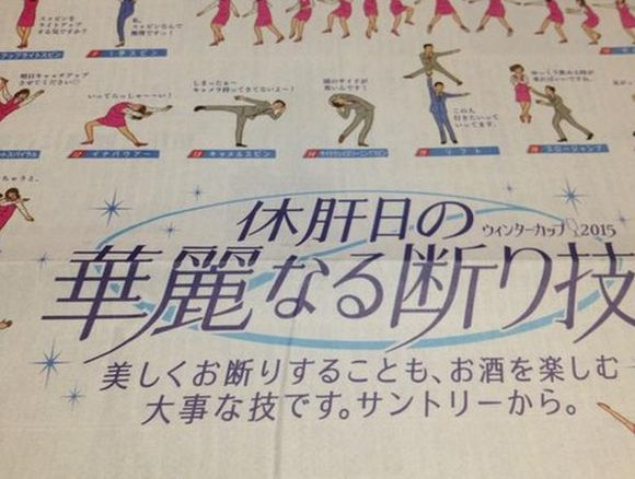 Suntory encourages responsible drinking with bizarre guide to declining party invitations