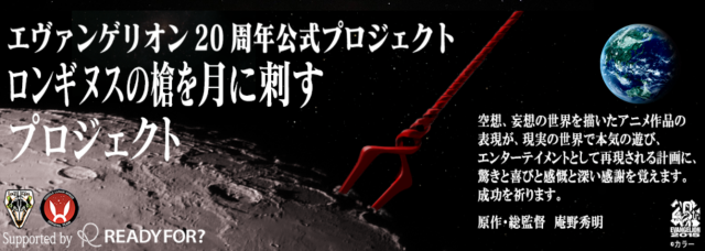 "Plan to send Evangelion ""weapon"" to moon is fastest-growing Japanese crowdfunding project ever"