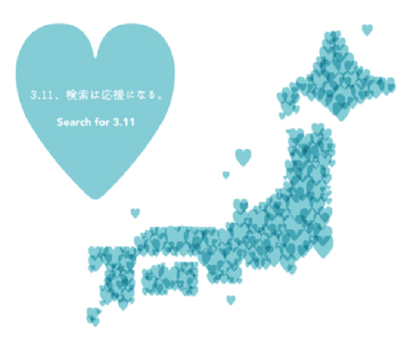 "Don't forget: Yahoo! Japan to make disaster relief donation for every person who searches for ""3.11"" today"
