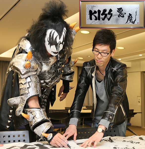 Kiss-signed Japanese calligraphy works on sale, get the paperwork for a second mortgage ready