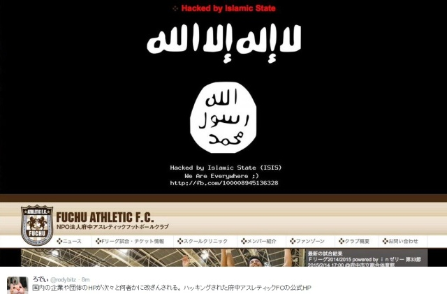 ISIS strikes at the heart of Japan…by hacking F-League futsal club's webpage