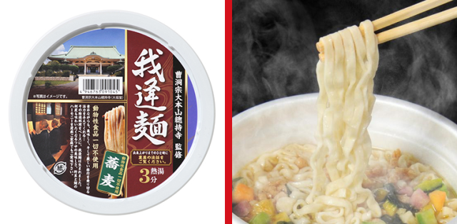 Cup of noodles for vegans! Japanese Zen Buddhist temple starts selling instant soba and udon